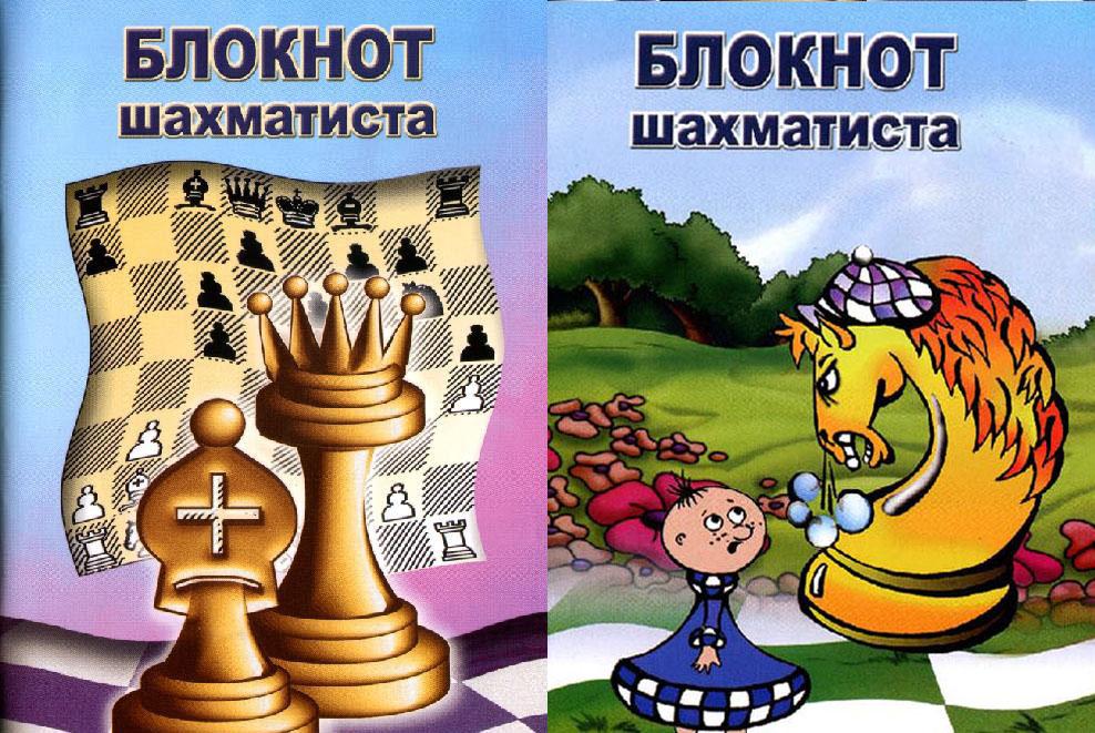 Бланк Записи Шахматной Партии